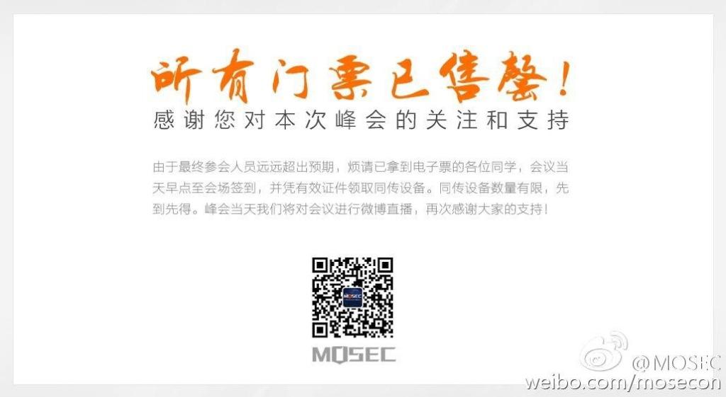 Pangu MOSEC sold out