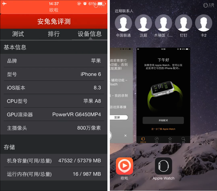 Chinese iOS 8.3 jailbreak 2