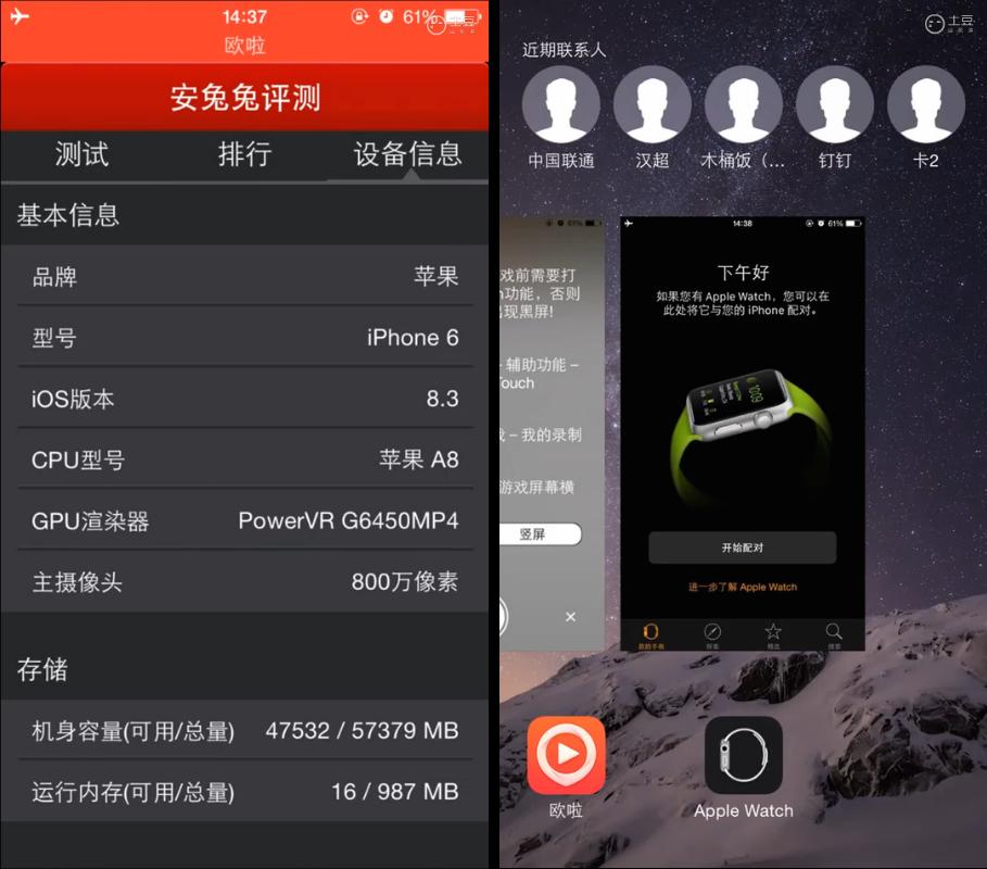 Chinese iOS 8.3 jailbreak 2