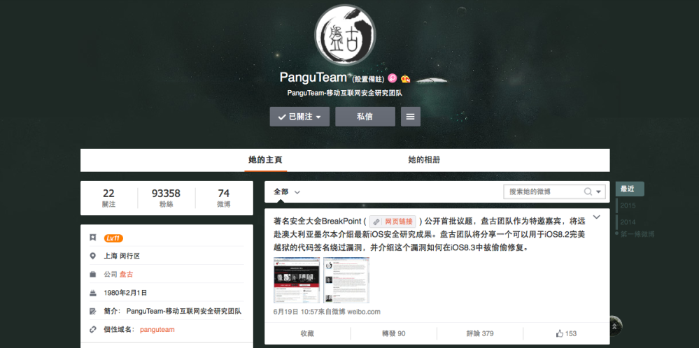 Pangu jailbreak team Breakpoint 2015