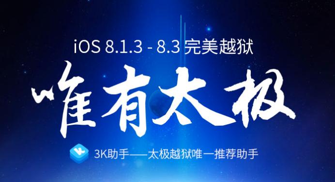 TaiG jailbreak iOS 8.3