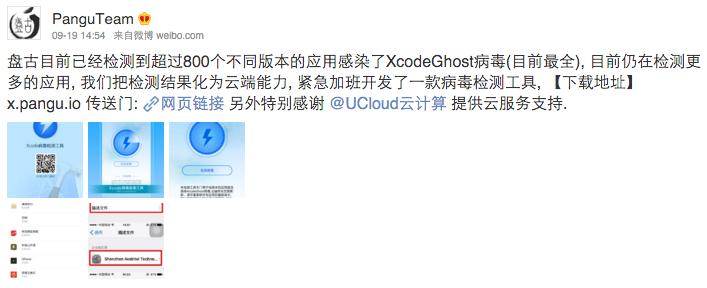 Pangu XcodeGhost Malware