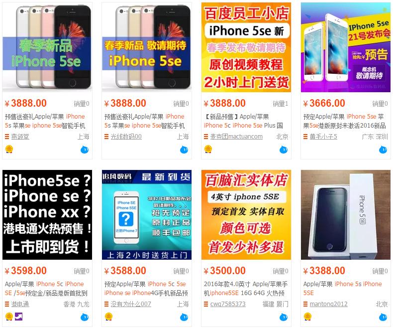 iphone 5se pre order taobao