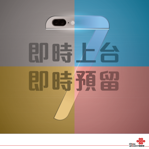 iPhone-7-China-Unicom-teaser-593x593